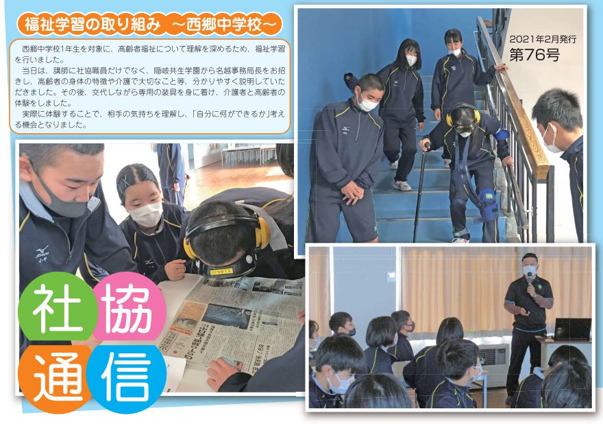 ▲表紙:福祉学習 西郷中学校